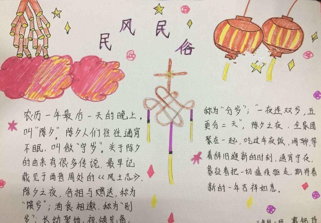 传统节日腊八节手抄报
