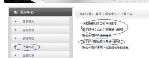 中国铁建财务共享8003