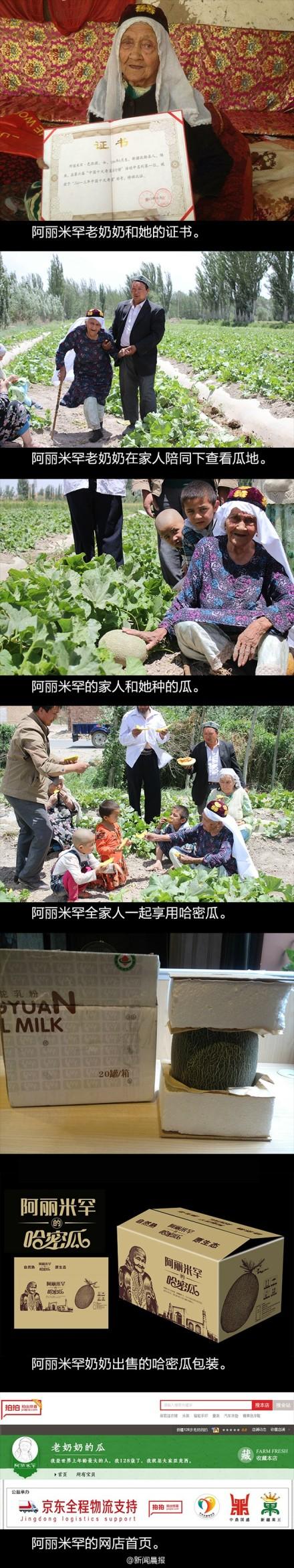 128岁维吾尔族老奶奶开网店卖哈密瓜