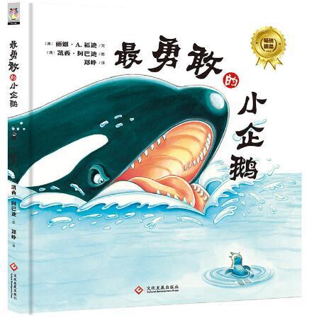 最勇敢的小企鹅绘本