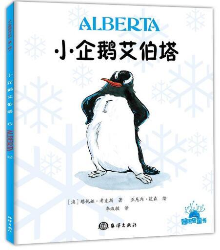 小企鹅艾伯塔绘本