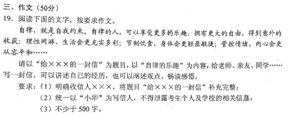 2020广东揭阳中考作文题目:给×××的一封信