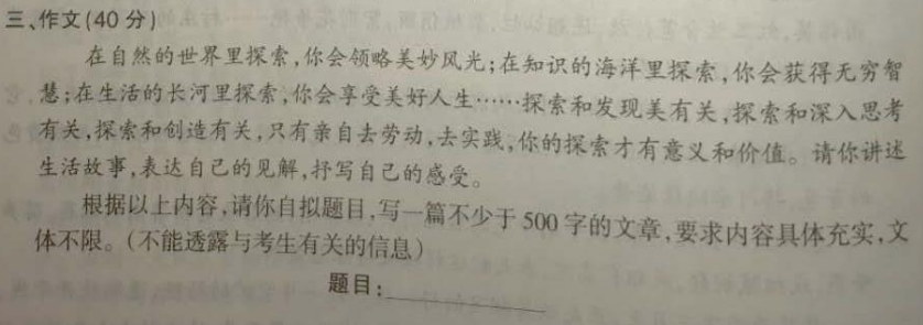 2020年宁夏银川中考作文题目:材料作文