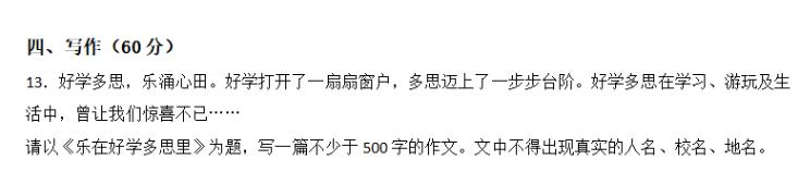 2020贵州黔西南中考作文题目及范文:乐在好学多思里